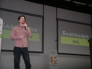 Георги Камов на Форум КЛЮЧ-ПЛЮЧ в УНСС