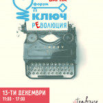 forum_klych_poster-02