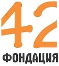Фондация 42