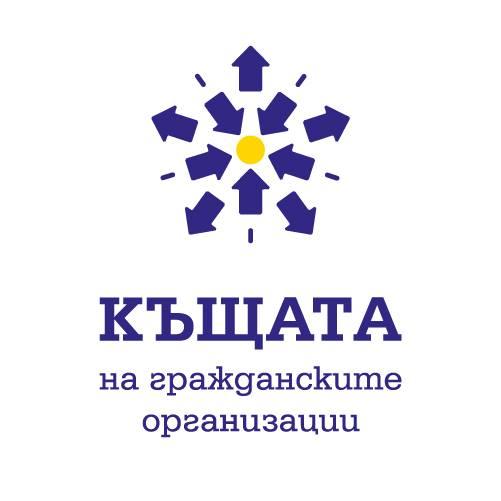 Къщата на гражданските организации