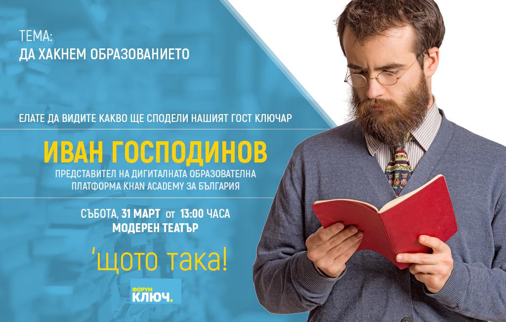 kluch-fb-lektori-ivan-gospodinov