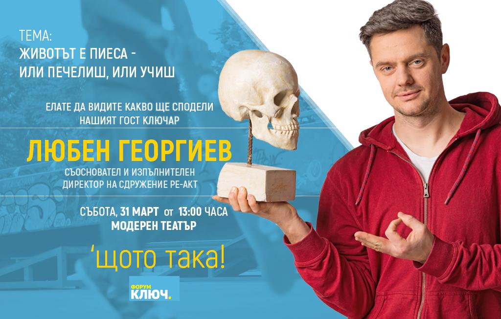 kluch-fb-lektori-lubo-g