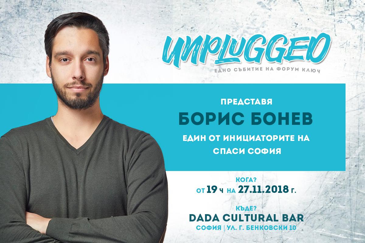 unplugged-10-boris-FB