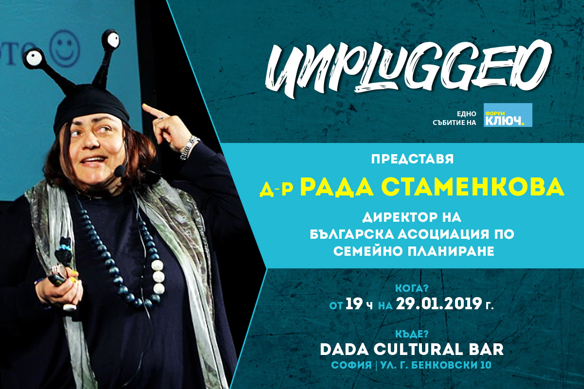 unplugged-02-rada