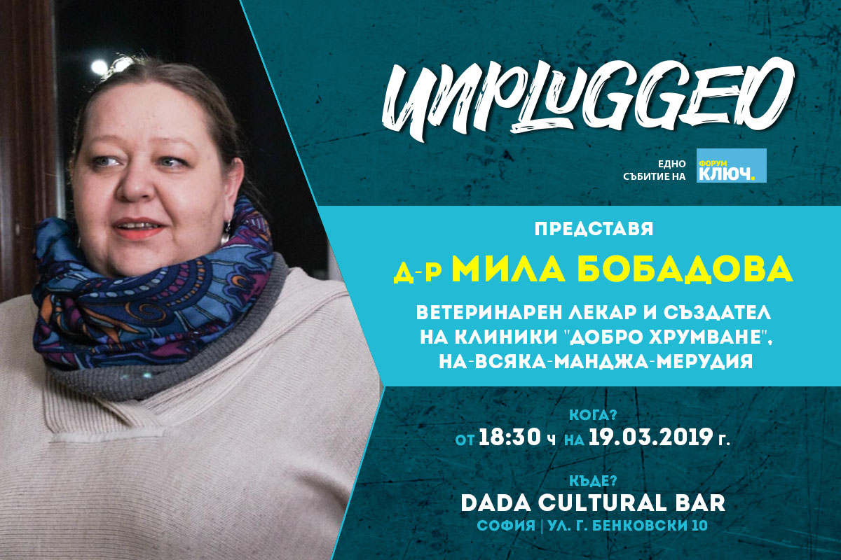 unplugged-03-mila